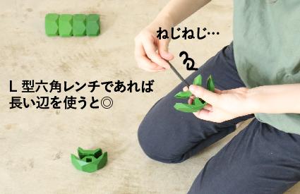 やってみよう! PLAYWOOD で簡単DIY