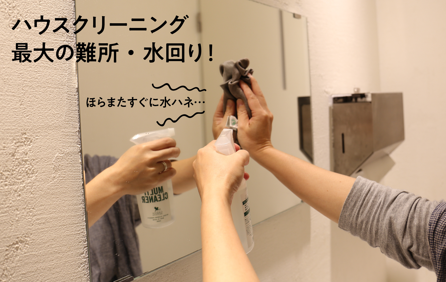 ECO MULTI CLEANERのすすめ<水回り・キッチン編>