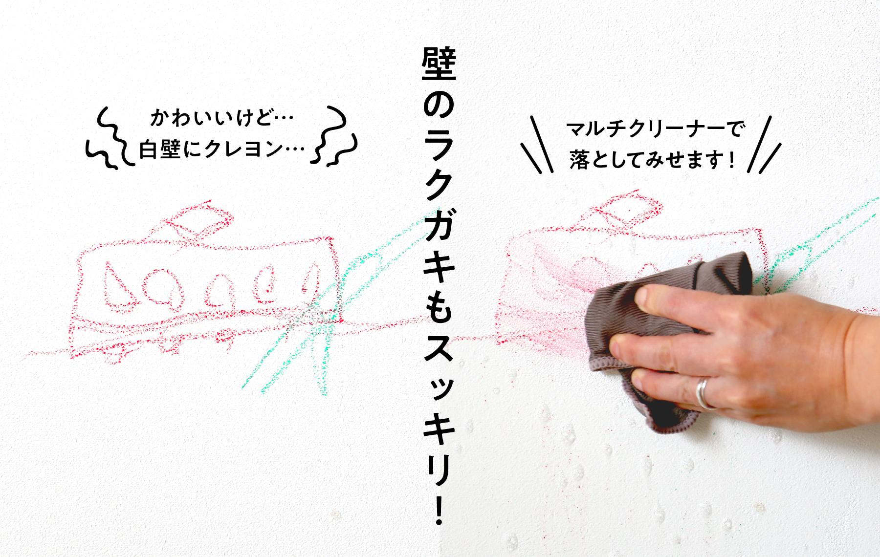 ECO MULTI CLEANERのすすめ <br>〈リビング・子ども・ペット編〉